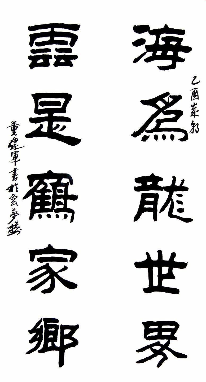 海为龙世界   云是鹤家乡 收藏 类别:隶书             规格:68x136c