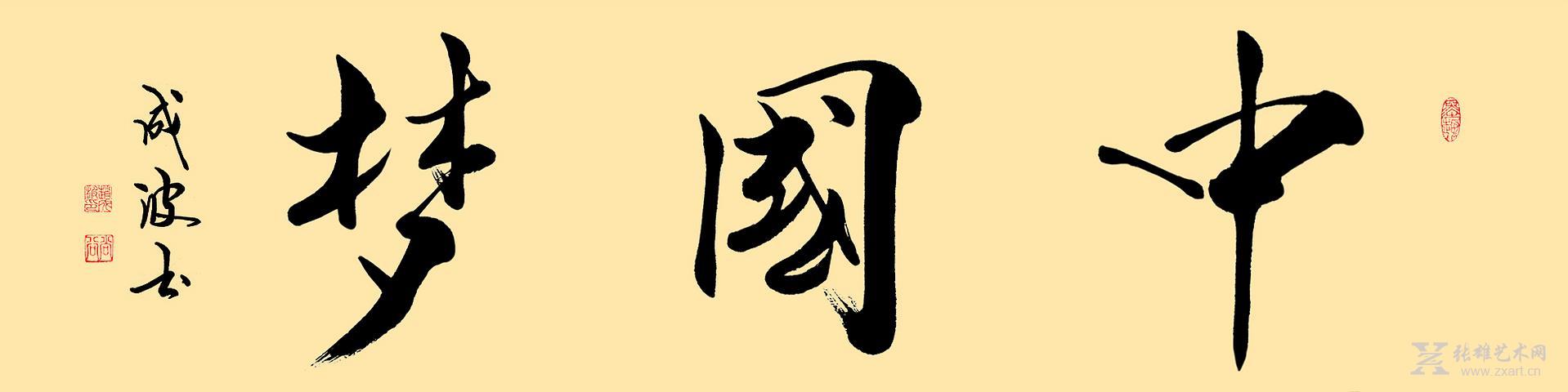 > 《中国梦》行楷 横幅